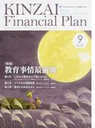 KINZAI Financial Plan No.391(2017.9) 〈特集〉教育事情最前線
