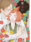 暇恋い (あすかコミックスCL−DX)