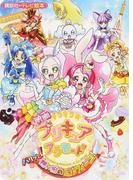 映画キラキラ☆プリキュアアラモード パリッと!想い出のミルフィーユ! (講談社のテレビ絵本)