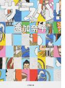 サラバ! 下 (小学館文庫)(小学館文庫)