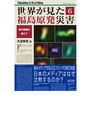世界が見た福島原発災害 6 核の地獄を超えて