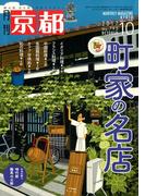 月刊 京都 2017年 10月号 [雑誌]