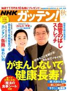 NHKガッテン 2017年 11月号 [雑誌]