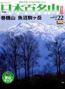 週刊日本百名山 改訂新版 2017年 9/24号 [雑誌]
