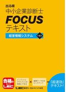 出る順中小企業診断士 FOCUSテキスト 経営情報システム 第4版