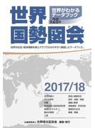 世界国勢図会〈2017/18年版〉