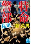 特命警部 札束(実業之日本社文庫)