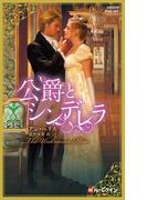 公爵とシンデレラ【ハーレクイン・ヒストリカル・スペシャル版】(ハーレクイン・ヒストリカル・スペシャル)
