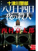 十津川警部 八月十四日夜の殺人(実業之日本社文庫)