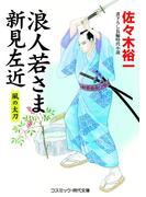 浪人若さま新見左近 風の太刀(コスミック・時代文庫)
