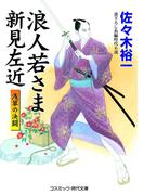 浪人若さま新見左近 浅草の決闘(コスミック・時代文庫)