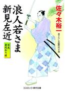 浪人若さま新見左近 日光身代わり旅(コスミック・時代文庫)
