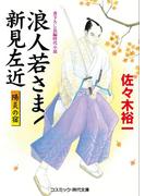 浪人若さま新見左近 陽炎の宿(コスミック・時代文庫)