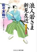 浪人若さま新見左近 おてんば姫の恋(コスミック・時代文庫)