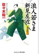 浪人若さま新見左近 雷神斬り(コスミック・時代文庫)