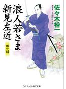 浪人若さま新見左近 闇の剣(コスミック・時代文庫)