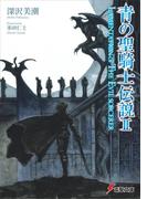 青の聖騎士伝説II LAMENTATION OF THE EVIL SORCERER(電撃文庫)