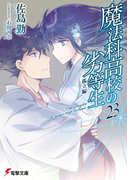 魔法科高校の劣等生(23) 孤立編(電撃文庫)
