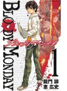 【期間限定 無料】BLOODY MONDAY(1)