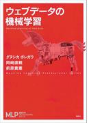 ウェブデータの機械学習(機械学習プロフェッショナルシリーズ)