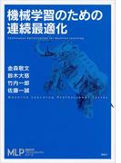 機械学習のための連続最適化(機械学習プロフェッショナルシリーズ)