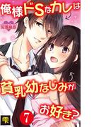 俺様ドSなカレは貧乳幼なじみがお好き? : 7(恋愛宣言 )