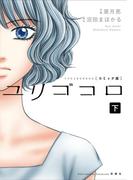 ユリゴコロ(コミック) 分冊版 : 10(ジュールコミックス)