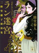 ラン迷宮 二階堂蘭子探偵集(講談社文庫)