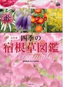 【期間限定価格】四季の宿根草図鑑 決定版