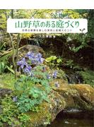 【期間限定価格】山野草のある庭づくり 四季の風情を楽しむ実例と庭植えのコツ