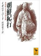 朝鮮紀行(講談社学術文庫)