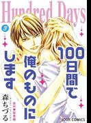 Hundred Days~100日間で俺のものにします~ : 3(完)(ジュールコミックス)