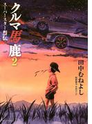 クルマ馬鹿 スーパースター烈伝 2(ビッグコミックス)