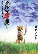 クルマ馬鹿 スーパースター烈伝 1(ビッグコミックス)