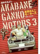 赤羽がんこモータース 3(ビッグコミックス)