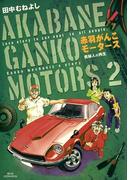 赤羽がんこモータース 2(ビッグコミックス)