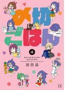 〆切ごはん 4巻(まんがタイムKRコミックス)