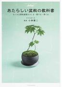 あたらしい盆栽の教科書 ちいさな景色盆栽をつくる・愛でる・育てる