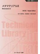メタマテリアル 普及版 2 (新材料・新素材シリーズ)