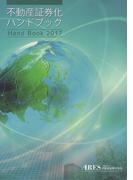 不動産証券化ハンドブック 2017