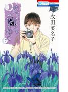 花よりも花の如く (17)(花とゆめコミックス)