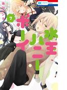 水玉ハニーボーイ (7)(花とゆめコミックス)