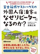【期間限定価格】富士箱根ゲストハウスの外国人宿泊客はなぜリピーターになるのか? ―――世界75カ国15万人の外国人旅行客を32年間受け入れてわかったこと