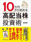【期間限定価格】10万円から始める高配当株投資術―――低リスク、低予算で1億円儲ける方法