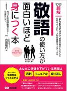 敬語の使い方が面白いほど身につく本 ―――あなたの評価を下げている原因は「過剰」「マニュアル」「繰り返し」 (ビジネスベーシック「超解」シリーズ)