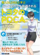 【期間限定価格】新人OLひなたと学ぶ どんな会社でも評価されるトヨタのPDCA