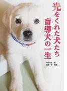 光をくれた犬たち盲導犬の一生 (ノンフィクション知られざる世界)