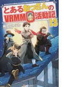 とあるおっさんのVRMMO活動記 13