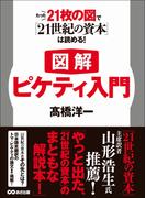 【期間限定価格】【図解】ピケティ入門 たった21枚の図で『21世紀の資本』は読める!