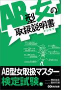 【期間限定価格】AB型女の取扱説明書―――AB型女は赤ちゃんだ!
